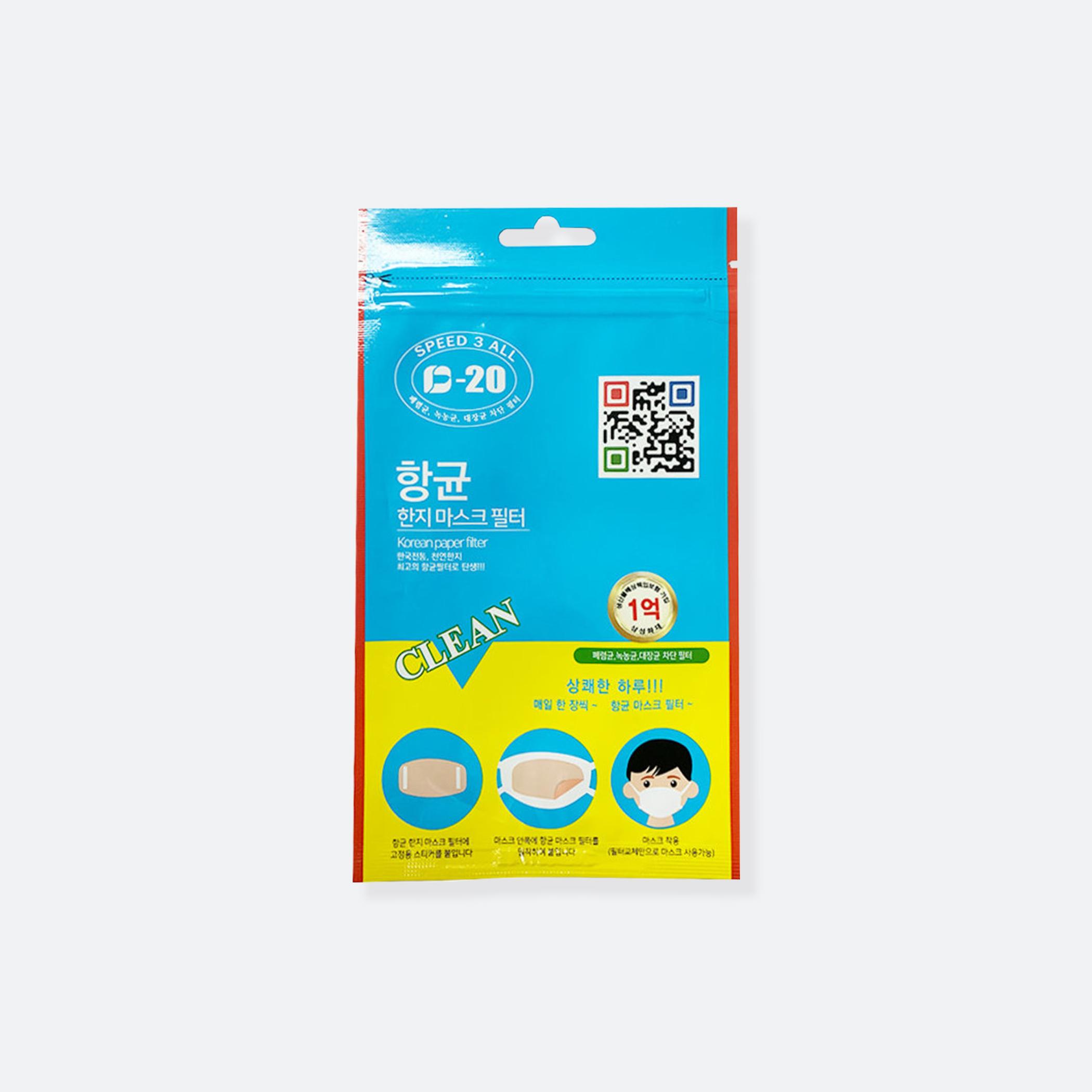 OhMart D20 Korean Paper Mask Filter (10piece) 2